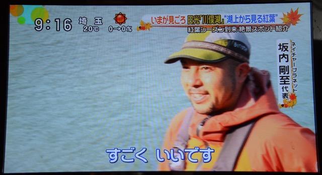 Kawamatako 08