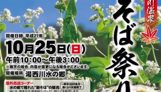 【10/25(日) 】第3回 湯西川水の郷「新そば祭り」 新そば販売やお楽しみ企画満載
