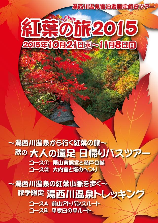 【湯西川温泉 紅葉の旅2015】宿泊者限定格安ツアー(大人の遠足&紅葉トレッキング)