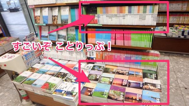 【ご報告】はじまりの春。旅女子向け人気旅行ガイド本「ことりっぷ」とコラボ!