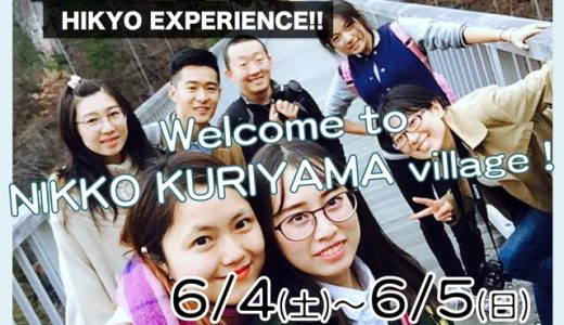 【6/4(土)〜6/5(日)】栃木県在住外国人向けモニターツアー「NIKKO KURIYAMA HIKYO EXPERIENCE!!」