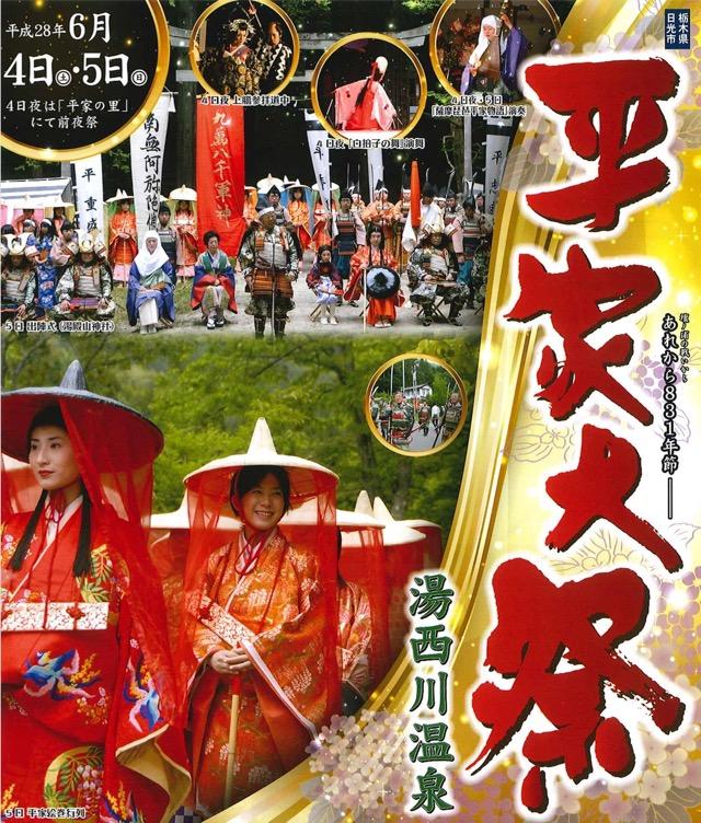 湯西川温泉 平家大祭2016アーカイブ