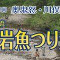 【奥鬼怒・川俣温泉 渓流岩魚つり大会2017】6/11 (日) 集え釣り人、鬼怒川源流へ!