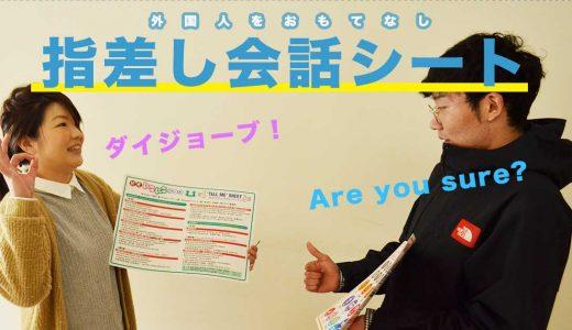 【外国人をおもてなし】言語に頼らない「指差し会話シート」の可能性