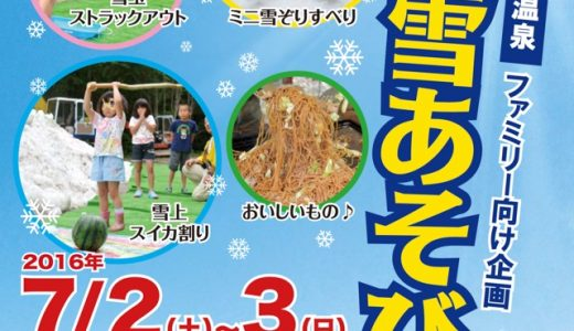 奥鬼怒・川俣温泉 夏の雪あそび2016アーカイブ