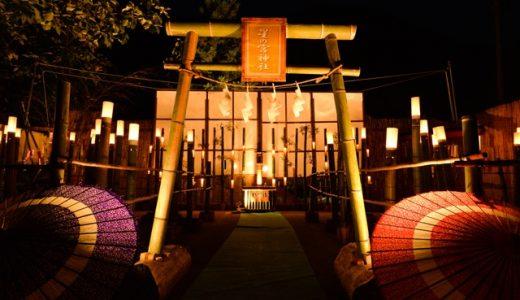 【湯西川温泉 竹の宵まつり2018】美しい竹の灯りに誘われる、湯西川の夜<4/27〜6/3、7/6〜29までの金土日祝>
