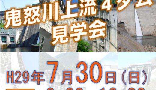 【鬼怒川4ダム見学会】 2018年7/29(日)ダムアワード大賞の「4兄弟」を徹底解説!