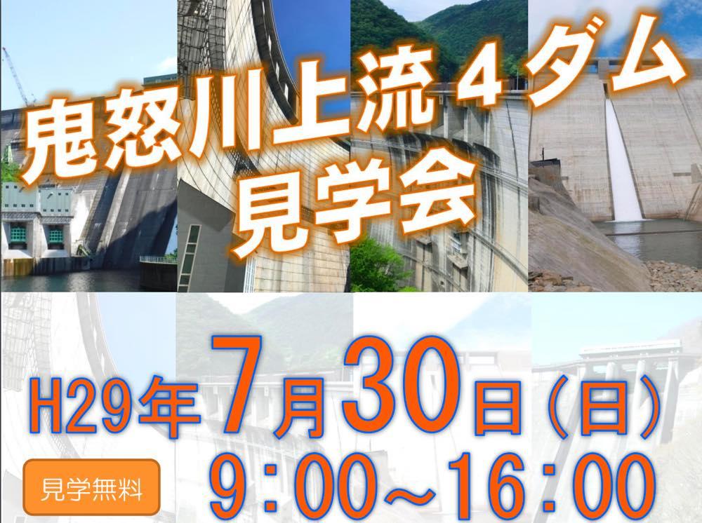 【鬼怒川4ダム見学会2017】ダムアワード大賞の「4兄弟」を徹底解説! 7/30(日)