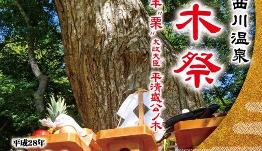 【湯西川温泉 御神木祭 】「樹齢800年の御神木」と「古民家カクテル」のお楽しみ