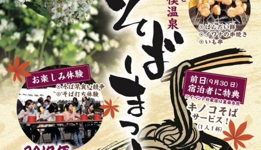 【奥鬼怒・川俣温泉 秋のそば祭2017】10/1(日) おいしいそばと温泉!年1日限りの食祭