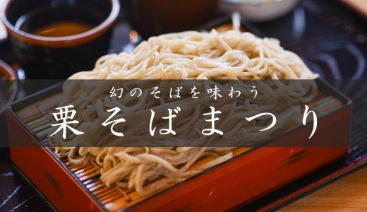 【栗そばまつり2019】悪天候続きでも、ぶじ収穫! 11/30(土)〜12/2(月)、各日80食限定