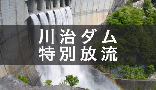 【川治ダム放流 2016冬】12月7日〜14日  2年ぶりに開催! 冬も熱いぞダムパワー!