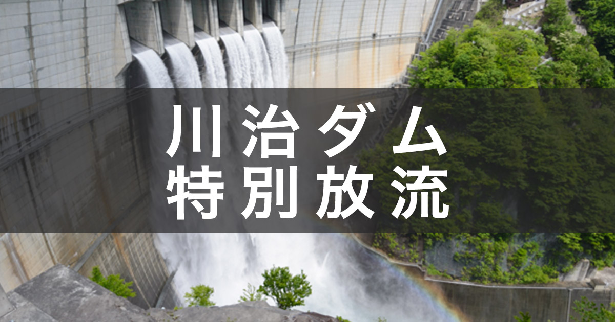 kawajidam-horyu