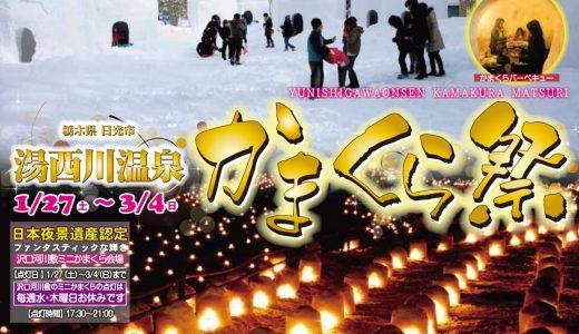 【湯西川温泉かまくら祭 】日本夜景遺産&県内最大規模のスノーフェスティバル