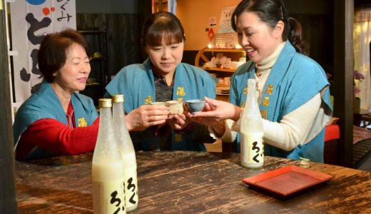 かまくら祭で飲めます!湯西川温泉の女将が仕込んだスペシャルどぶろく