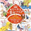 【鬼怒川源流・栗山ツアー2017】全20種!関東最後の秘境 アウトドア体験ツアー
