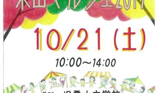 【クリヤマルシェ2017】10/21(土)初開催!地域内外39店舗が大集合