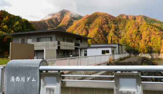 湯西川ダム(紅葉)