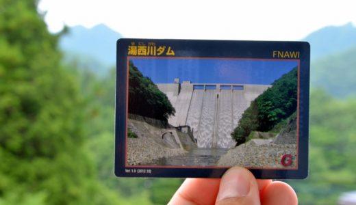 湯西川ダムカード