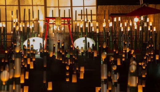 【湯西川温泉 竹の宵まつり】2019年7/20〜8/4 美しい竹の灯りに誘われる、湯西川の夜