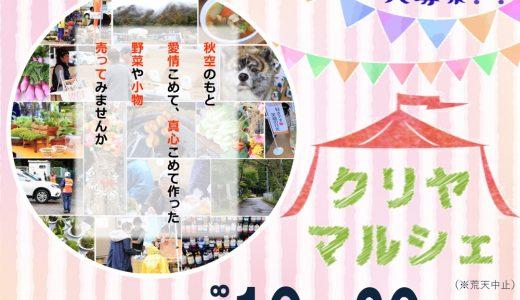 【クリヤマルシェ2018】全42店舗!みんながつながる栗山の新しいマルシェ、10/20(土) 開催