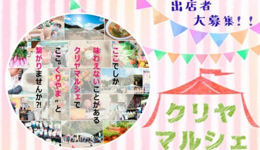 【クリヤマルシェ2019】10/19(土)  みんながつながる栗山のマルシェ(出店者募集中!)