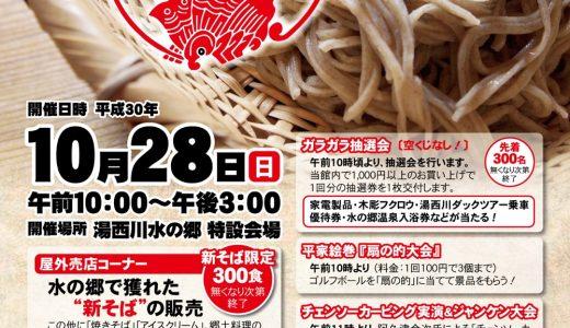 【湯西川水の郷 新そば祭り】2019年10/27(日)限定300食の新そば販売&お楽しみ体験