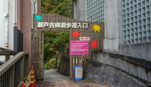 瀬戸合峡遊歩道 入口