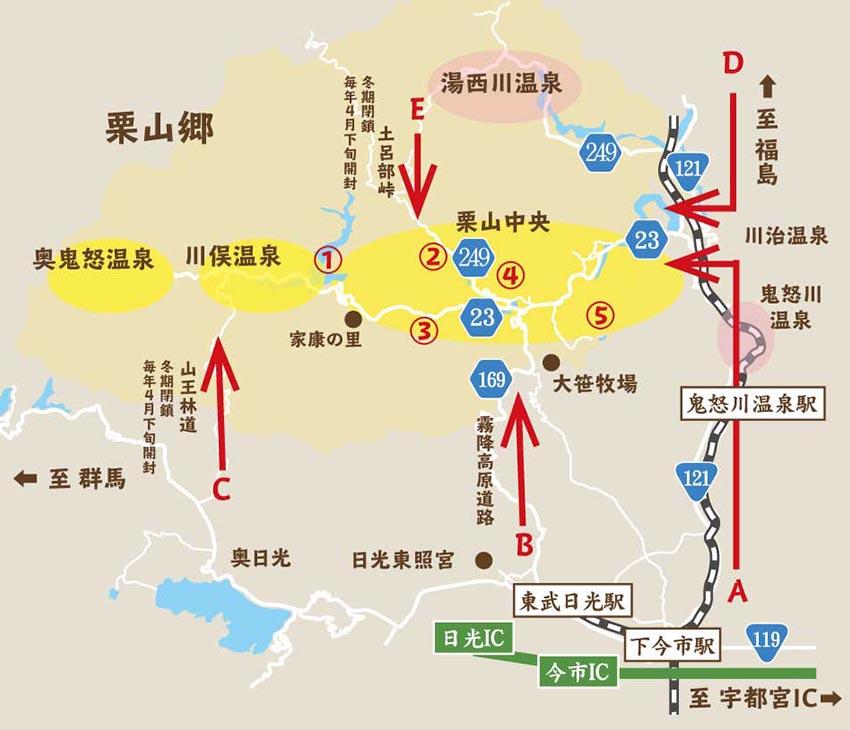 奥鬼怒川 紅葉ドライブマップ