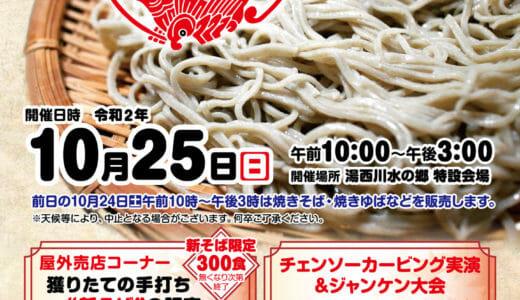 【湯西川水の郷 新そば祭り】2020年10/25(日)新そば販売&お楽しみ体験