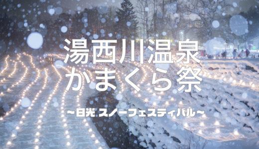 【湯西川温泉かまくら祭】日本夜景遺産&県内最大規模のスノーフェスティバル ※2021年は中止