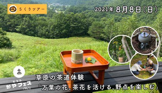 【8/8(日)】どろぶ かやフェス2021② 草原の茶道体験「万葉の花、茶花を活ける、野点を楽しむ」