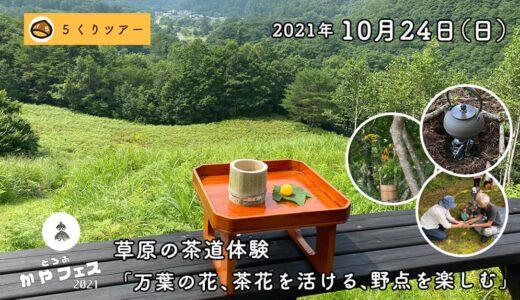【10/24(日)】どろぶ かやフェス2021② 草原の茶道体験「万葉の花、茶花を活ける、野点を楽しむ」